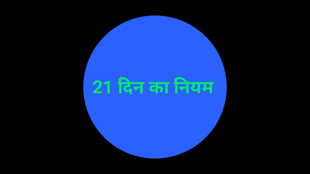 21 days habit theory in hindi, 21 दिन का नियम्