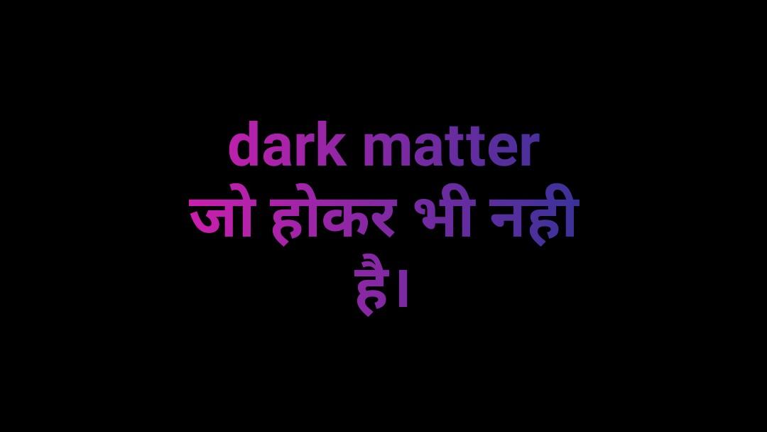 Dark matter in hindi, डार्क मैटर क्या है
