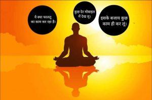 मेडिटेशन कैसे करे, meditation thoughts