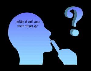 मेडिटेशन क्या है, Meditation in hindi