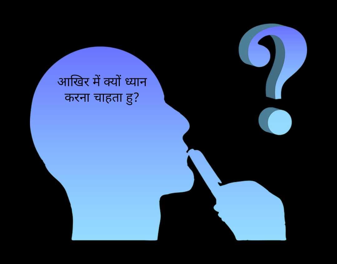 मेडिटेशन क्या ह, Meditation in hindi