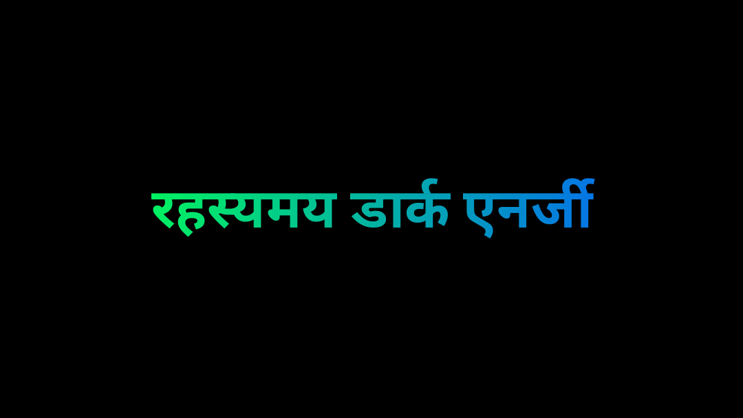 Dark energy in hindi, डार्क एनर्जी