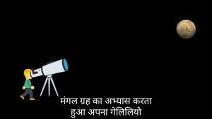 Galileo and mars in hindi, गेलिलियो और मंगल ग्रह