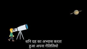 Galileo and Saturn in hindi, गैलीलियो और शनि ग्रह