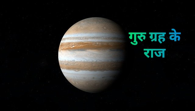 Jupiter planet in hindi, Jupiter meaning in hindi