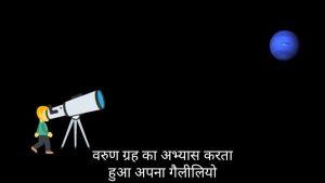 galileo galilei and Neptune in hindi, गैलीलियो और वरुण ग्रह