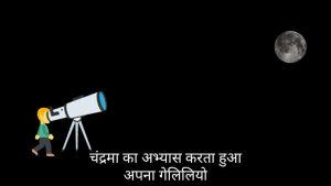 Galileo and moon in hindi, चंद्रमा की खोज