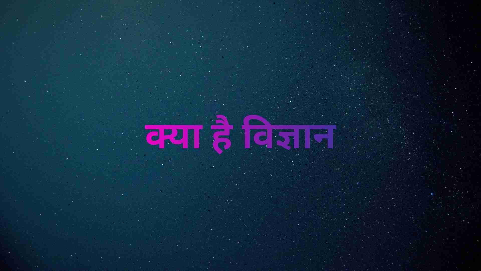 Science in hindi, विज्ञान क्या है